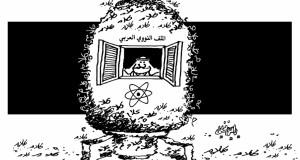 الملف النووي العربي