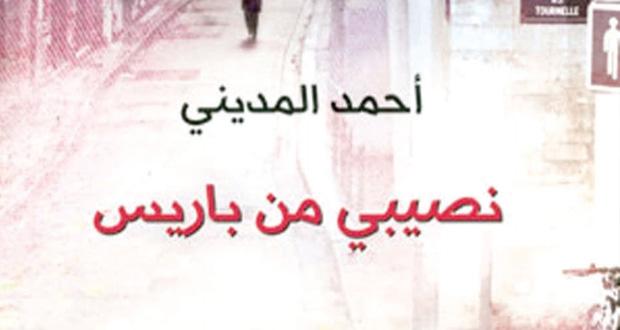 """""""نصيبي من باريس"""" شهادة أحمد المديني عن الغرب الملتبس في تصورات العرب"""