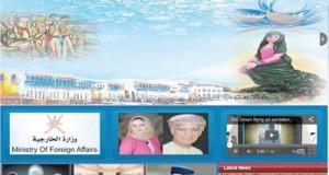 إطلاق الموقع الإلكتروني للمعرض العُماني الفني الطائر