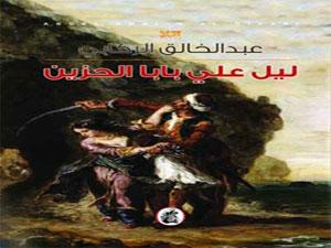"""""""16″ رواية لكتاب من تسع دول عربية تفوز بالقائمة الطويلة للجائزة العالمية للرواية العربية """"البوكر"""" لعام 2014"""