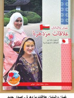 "صدور كتاب ""عمان واليابان علاقات مزدهرة"" بثلاث لغات"
