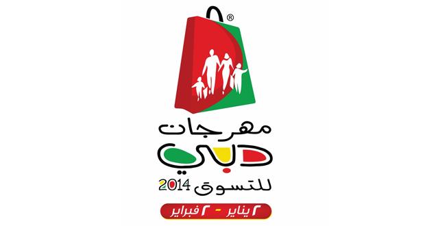 انطلاق مهرجان دبي للتسوق 2014