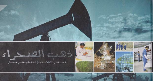 """""""ذهب الصحراء"""" يوثق قصة شركات الامتياز النفطية في السلطنة"""
