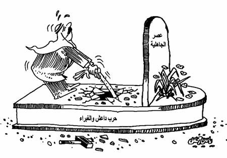 حرب داعش والغبراء