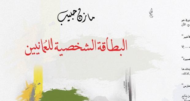 """""""البطاقة الشخصية للعمانيين"""" تعيد مازن حبيب للقصة القصيرة"""