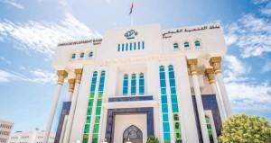 اليوم ..بنك التنمية العماني يناقش التطلعات المستقبلية لعمله والتحديات وإيجاد الحلول