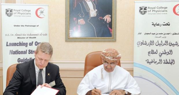 وزير الصحة يدشن الدليل الارشادي العماني لعلاج السكتة الدماغية