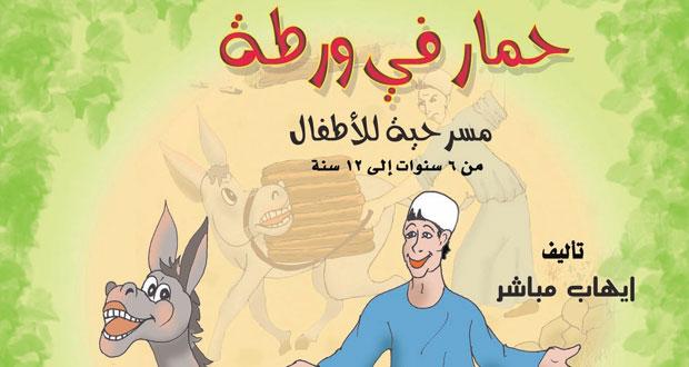 """""""حمار في ورطة"""" مسرحية للأطفال تؤكد على حق الكائنات في الحياة والحرية"""