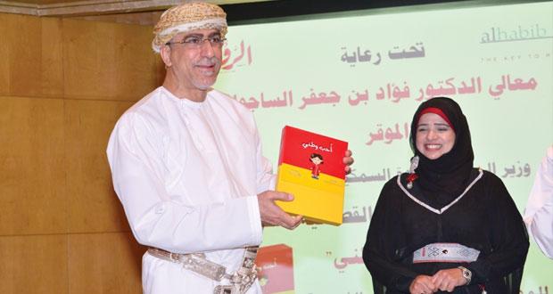 """فؤاد الساجواني يدشن المجموعة القصصية الأولى لزينب الغريبية بعنوان """"أحب وطني"""""""