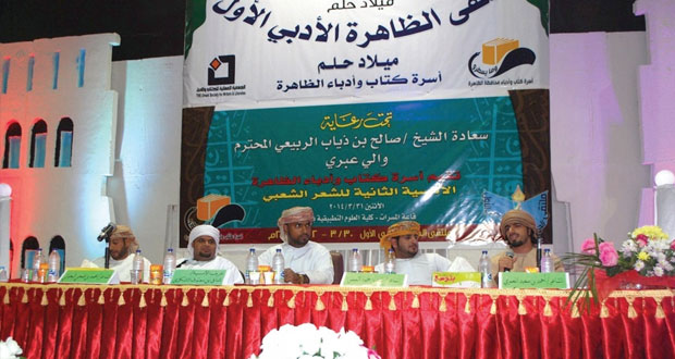 """ملتقى الظاهرة الأدبي الأول يقدم """"الشعر الشعبي"""" ويبحر في أدب عمان في المهجر الأفريقي"""