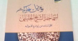 من الإصدارات العمانية (ومضات فكرية لسماحة الشيخ الخليلي)