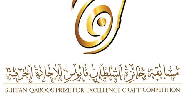 اليوم.. تكريم الفائزين بمختلف مجالات مسابقة السلطان قابوس للإجادة الحرفية