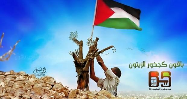 في ذكرى يوم الأرض الفلسطيني: صرخة كبرى مازالت إلى اليوم .. مدوية