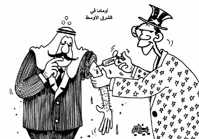 أوماما في الشرق الأوسط