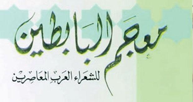 معجم البابطين للشعراء العرب المعاصرين يحتفي بطبعته الثالثة في مكتبة الإسكندرية