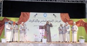تكريم المشاركين والمساهمين في المهرجان الإنشادي السادس بولاية قريات
