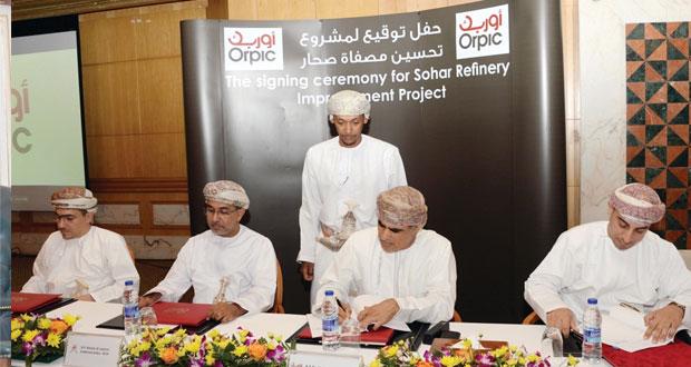 """""""أوربك"""" تبرم اتفاقيات تمويل مشروع تحسين مصفاة صحار بتكلفة مليار و120 مليون ريال عماني مع 21 مؤسسة مالية محلية وعالمية"""