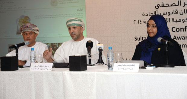 الإعلان عن تفاصيل جائزة السلطان قابوس للإجادة في الخدمات الحكومية الإلكترونية 2014