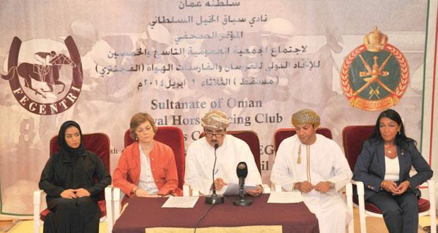 نادي سباق الخيل السلطاني يعقد مؤتمراً صحفيا عن عمومية الـ (59) للفيجنتري بالسلطنة