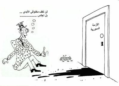 الأزمة السورية