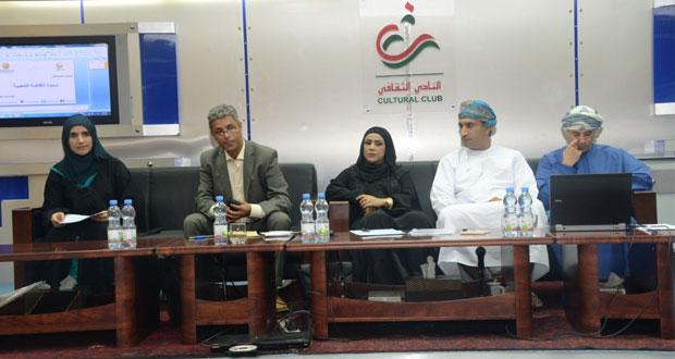 """جامعة السلطان قابوس والنادي الثقافي يقيمان ندوة حول """"الثقافة الشعبية في عمان"""""""
