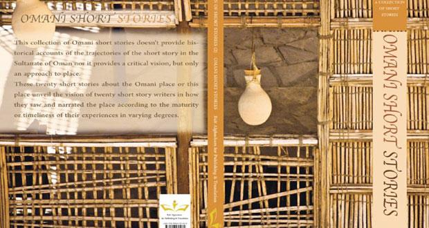 """""""بيت الغشام"""" تصدر """"حكايات عمانية"""" باللغة الإنجليزية"""