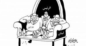 الرئيس .. لبنان
