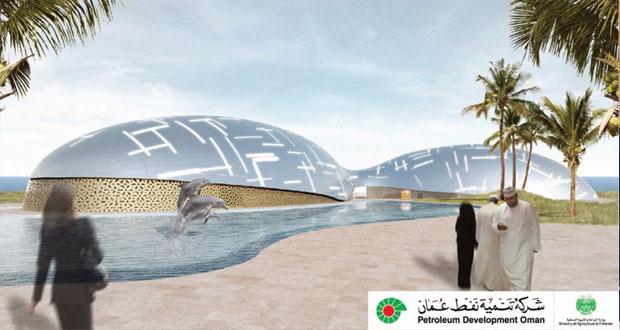 """""""تنمية نفط عمان"""" تعلن عن تشييد أول معرض للأحياء المائية في السلطنة بتكلفة أكثر من 7 ملايين ريال"""