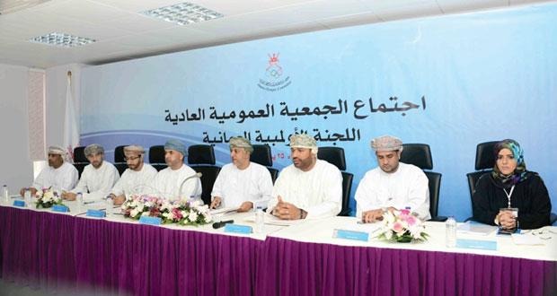 اجتماع الجمعية العمومية للجنة الأولمبية العمانية