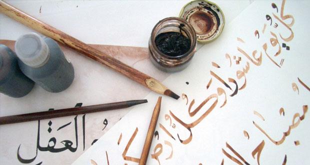 من معين اللغة العربية