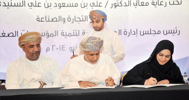 بنك التنمية العماني يوقع اتفاقيات مع 5 بنوك تجارية لضمان قروض المؤسسات الصغيرة والمتوسطة