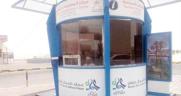 مركز المعلومات السياحية بهيماء يقدم خدماته لزوار خريف صلالة