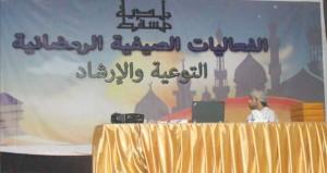 بلدية مسقط تنظم محاضرة توعية بأضرار المخدرات
