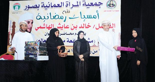 بدء الفعاليات الثقافية الرمضانية بجمعية المرأة العمانية بصور