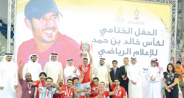 الراوي تعويذة البطولة الخليجية الأولى للإعلام الرياضي