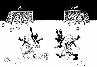 العراق و الشام