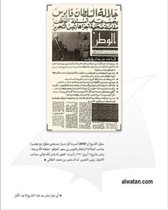 سجل يا تاريخ…