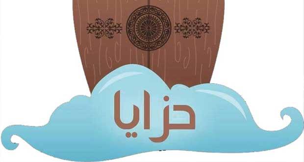 """""""حزايا"""" تنافس على جائزة أفضل شركة طلابية في """"إنجاز عمان"""""""