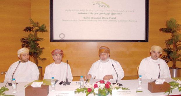 """""""صندوق أوريكس"""" يقرر الاستثمار في الشركات المدرجة في أسواق منطقة الشرق الأوسط وشمال أفريقيا"""