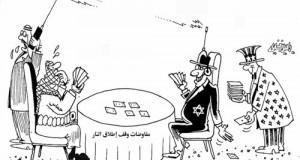 مفاوضات وقف إطلاق النار
