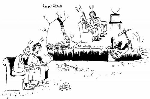 العائلة العربية