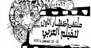 """انطلاق ملتقى ظفار الأول للفيلم العربي """"16 ـ 20″ أغسطس الجاري"""