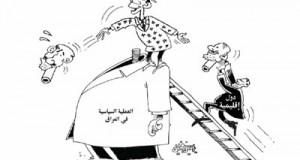 العملية السياسية في العراق