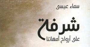 جمعية الكتاب والأدباء تحتفي غدا بشرفة سماء عيسى