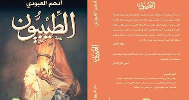 """أدهم العبودى لـ""""الوطن"""": المشهد الثقافي العربي بحاجة لمعجزة كى يعود لسابق عهده"""