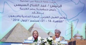 اختيار السلطنة رئيساً لفريق الحكومات بمؤتمر العمل العربي 41 بالقاهرة