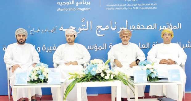 الهيئة العامة لتنمية المؤسسات الصغيرة والمتوسطة تعلن تفاصيل برنامج التوجيه