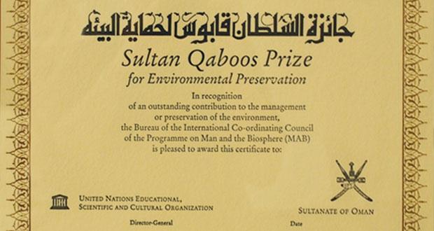 اليوم .. اللجنة الوطنية العمانية للتربية والثقافة والعلوم تحتفل بمرور 40 عاما على إنشائها