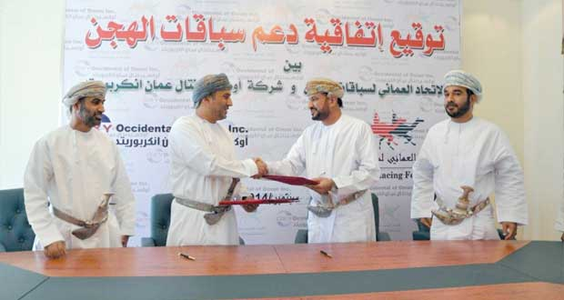 الاتحاد العماني لسباقات الهجن وشركة اوكسيدنتال عمان توقعان على اتفاقية لدعم سباقات الهجن بهيماء وعبري