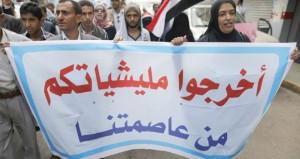 اليمن: تظاهرات تطالب بانسحاب المسلحين الحوثيين من العاصمة